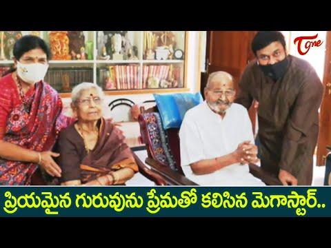 Megastar Chiranjeevi met Kalatapasvi, Legendary Director K Viswanath | TeluguOne Cinema