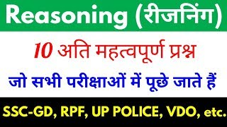 Reasoning short tricks in hindi for - group d, ssc gd, rpf, up police, vdo & all other exams
