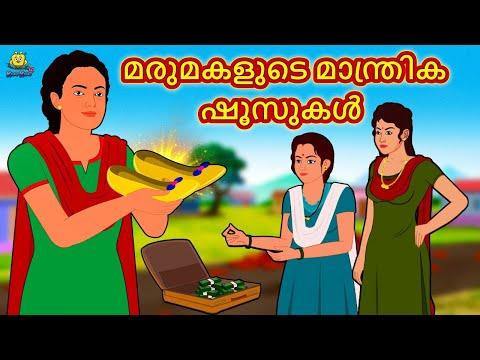Malayalam Stories - മരുമകളുടെ മാന്ത്രിക ഷൂസുകൾ   Stories in Malayalam   Moral Stories in Malayalam