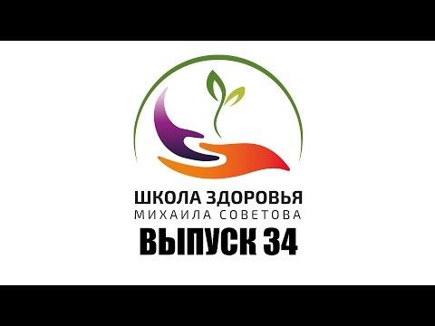 Школа здоровья Михаила СОВЕТОВА ВЫПУСК 34 (видео)