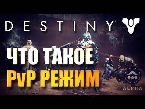 Destiny: Что такое PVP режим?