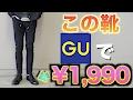 【GU】¥1,990の革靴って実際どうなの!? 履いて検証してみた!!