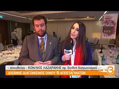 Διεθνής διαγωνισμός Οίνου και Αποσταγμάτων | 21/02/2019 | ΕΡΤ