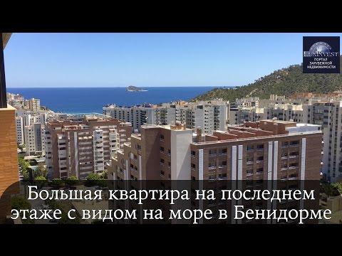 Большая квартира на последнем этаже с видом на море в Бенидорме