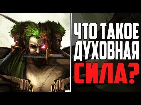 Что Такое ДУХОВНАЯ СИЛА в Ван Пис? | Существует АНАЛОГ ВОЛИ?! | Теория One Piece
