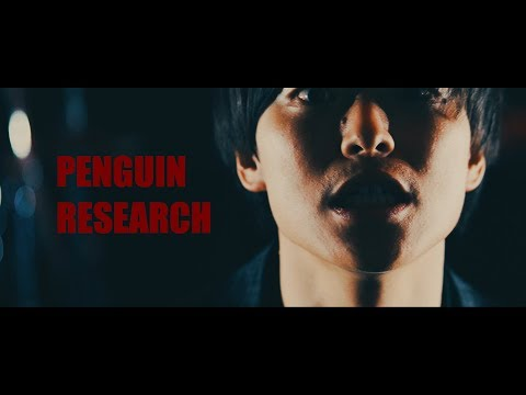 , title : 'PENGUIN RESEARCH 『決闘』(Short Ver.)'