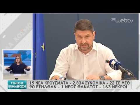 Χαρδαλιάς: Η ενημέρωση από τη ΓΓΠΠ | 17/05/2020 | ΕΡΤ