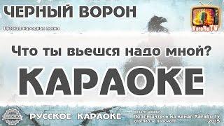 Караоке Черный ворон Русская Народная Песня | Black Raven Russian Folk Song Karaoke