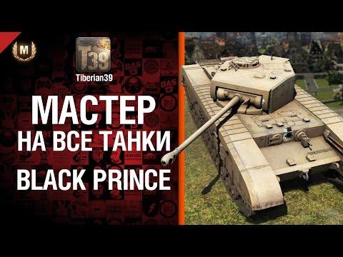 Мастер на все танки №65 Black Prince - от Tiberian39 [World of Tanks]
