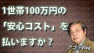 あなたは安心とお金、どちらを選択しますか?1世帯100万円の安心コストで考える原発問題 池田 信夫氏