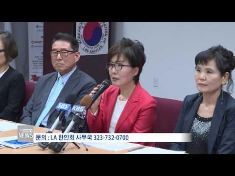한인사회 소식  6.1.16  KBS America News
