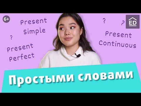 Учим времена в английском языке. Present Simple, Present Continuous, Present Perfect   EnglishDom