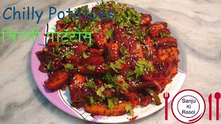 Chilly potatoes Recipe In Hindi   How to Make Chilly Potatoes   Easy Steps - Healthy Recipes