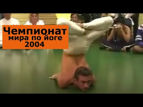 Анатолий Зенченко. Чемпионат мира по йоге 2004, Испания
