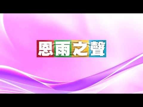 電台見證 吳秉堅 (03/02/2014於多倫多播放)