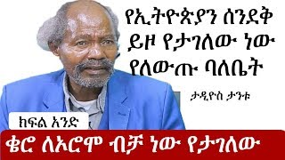 Ethiopia: ቄሮ የታገለው ለኦሮሞ ብቻ ነው   የለውጡ ባለቤት ልሙጡን ባንዲራ ይዞ የታገለው ነው - ታዲዮስ ታንቱ  Tadios Tantu Part 1