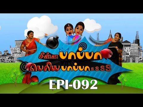 Chinna Papa Periya Papas - Episode - 92- 02/09/2016