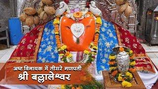 ''अष्टविनायक'' शक्ति पीठों में से एक, श्री बल्लालेश्वर मंदिर