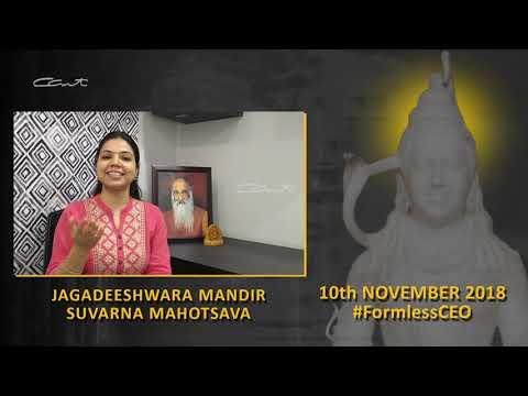 Jagadeeshwara Mandir Suvarna Mahotsava - Anupam Iyer