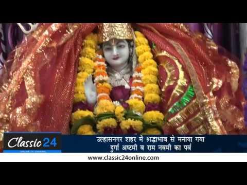 Video Durga Ashtmi & Ram Navmi Celebration in Ulhasnagar download in MP3, 3GP, MP4, WEBM, AVI, FLV January 2017