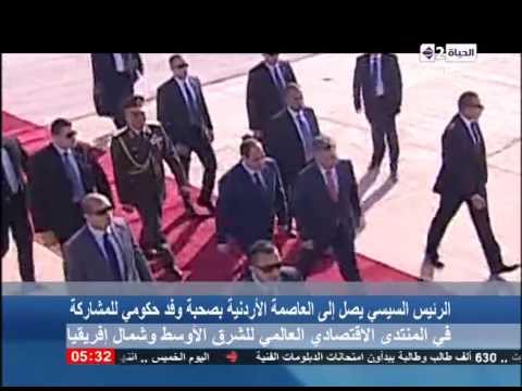 الرئيس السيسي يصل إلى الأردن للمشاركة في المنتدى الأقتصادي العالمى للشرق ال