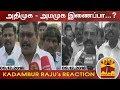 அதிமுக - அமமுக இணைப்பா?   AIADMK   AMMK   Thanga Tamilselvan   Kadambur Raju