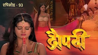Video द्रौपदी   Draupadi – Episode – 93 MP3, 3GP, MP4, WEBM, AVI, FLV Februari 2019