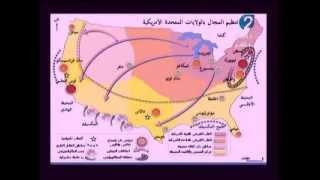 درس مراجعة في مادّة الجغرافيا ـ إنتاج الوطنية 2 ـ سنة 2014