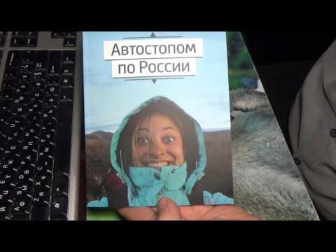 Автостопом по России. Наташа Корнева