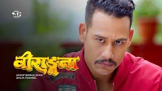 "Video ""BIRANGANA"" New Nepali Movie Full Action Ft. Silpa Pokharel   Anoop Bikram,Shahi   2075   20189   MP3, 3GP, MP4, WEBM, AVI, FLV Februari 2019"