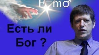 Физика о Боге и НЛО (4 серия). Катющик. Лекция (об инопланетянах).