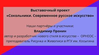 Наши партнеры: В.Пронин