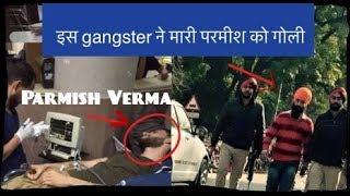 This Gangster shot parmish verma || singer parmish verma shot by dilpreet singh || waptubes