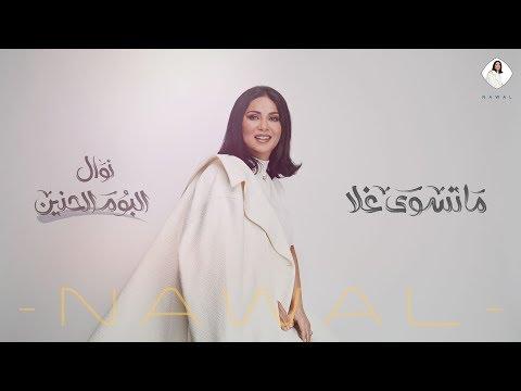 """""""ما تسوى غلا"""" جديد نوال الكويتية من ألبوم """"حنين"""""""