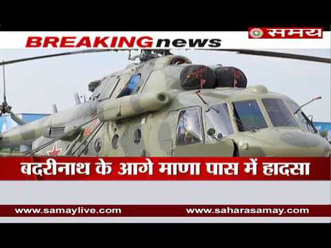 Indian Air Force Helicopter crashed in Uttarakhand