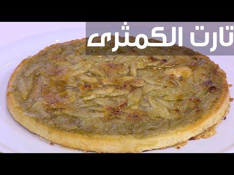 العرب اليوم - طريقة إعداد تارت الكمثرى