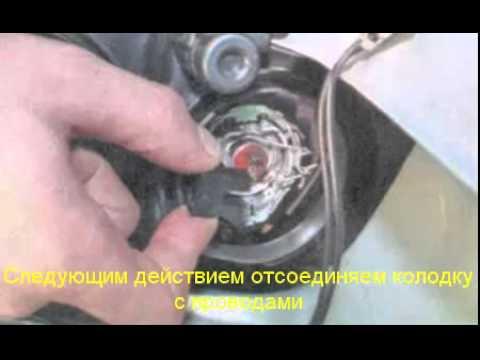 Как заменить лампочку в фаре газели