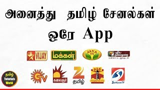 Tamil Live TV Channels for Android Tamil Tutorials World_HD