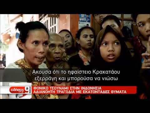Φόβοι για περισσότερα θύματα στην Ινδονησία | 25/12/2018 | ΕΡΤ