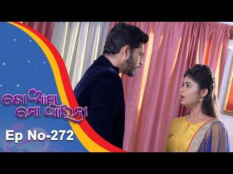 Video To Akhi Mo Aaina | Full Ep 272 | 13th Nov 2018 | Odia Serial - TarangTV download in MP3, 3GP, MP4, WEBM, AVI, FLV January 2017