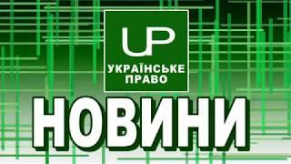 Новини дня. Українське право. Випуск від 2018-04-26