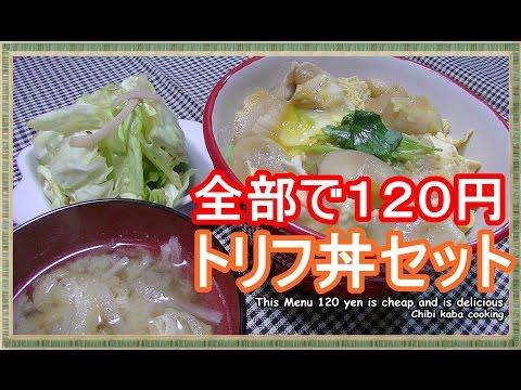 【簡単料理】かさ増し激安レシピ鶏肉とお麩でトリフ丼3品1人前120円How to make This Menu 120 yen is cheap and is delicious