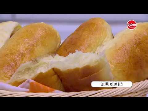 العرب اليوم - شاهد: طريقة إعداد خبز فينو بالبن