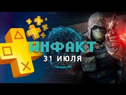 Инфакт от 31.07.2017 [игровые новости] — Escape from Tarkov, Rainbow Six Siege, PlayStation Plus…