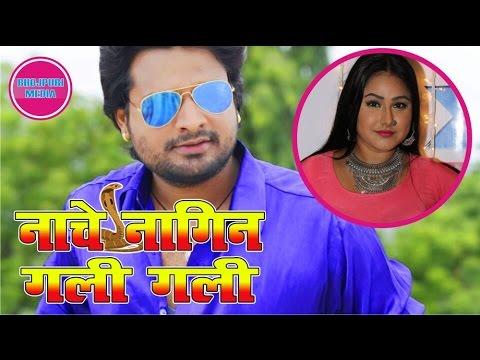Video Ritesh Pandey Nache Nagin Gali Gali Bhojpuri Film II Shooting Start II Priyanka Pandit download in MP3, 3GP, MP4, WEBM, AVI, FLV January 2017