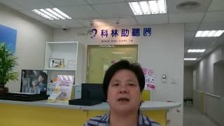 助聽器桃竹苗 陳阿姨