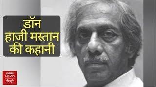 Video Story Of Underworld Don Haji Mastan (BBC Hindi) MP3, 3GP, MP4, WEBM, AVI, FLV Juni 2019