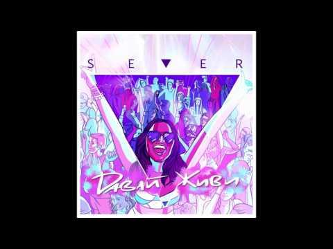 S E V E R - Давай Живи (Audio)