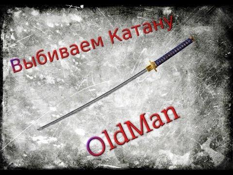 Warface Как выбить катану [Oldman]
