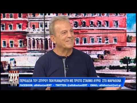 Ο Σπύρος Πολυκανδριώτης στην «Άλλη Διάσταση» | 26/07/2019 | ΕΡΤ